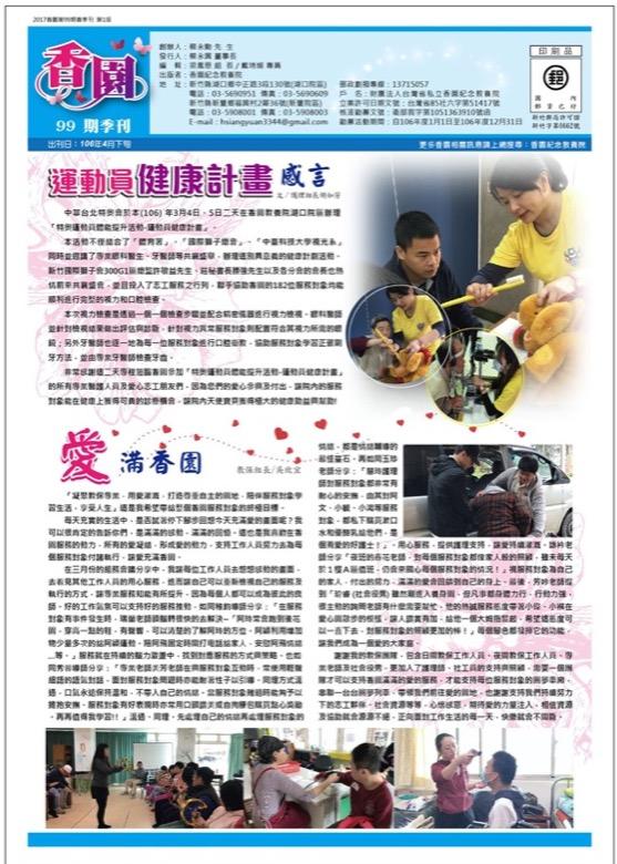 <br/>香園紀念教養院-第99期季刊