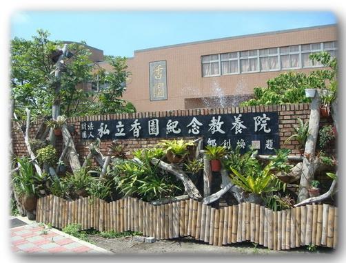 香園紀念教養院